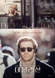 데몰리션 포스터