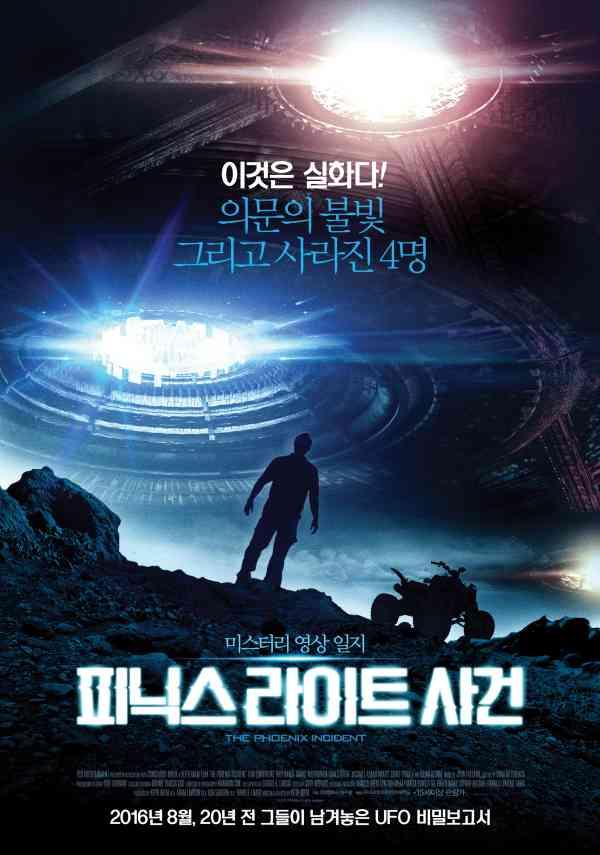 피닉스 라이트 사건 포스터 새창