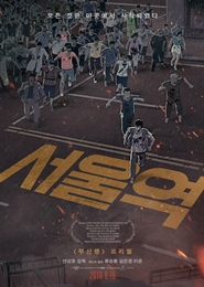 서울역 포스터