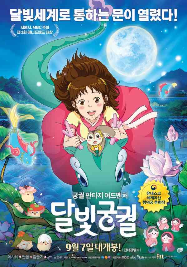 달빛궁궐 포스터 새창