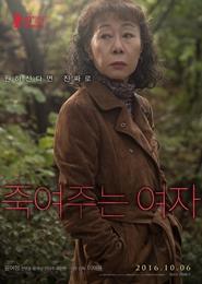 죽여주는 여자 포스터