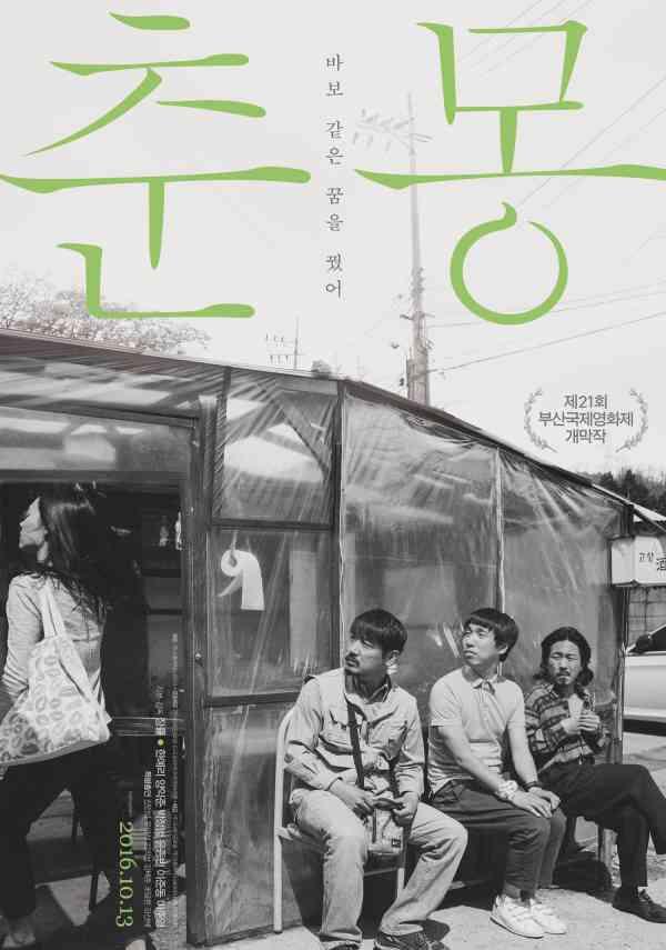 춘몽 포스터 새창