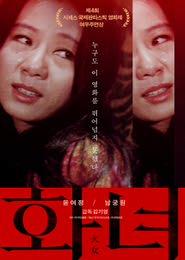 화녀 포스터