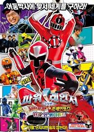 극장판 파워레인저: 닌자포스 VS 트레인포스 닌자 인 원더랜드 포스터