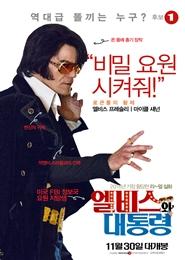 엘비스와 대통령 포스터