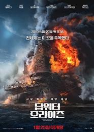딥워터 호라이즌 포스터