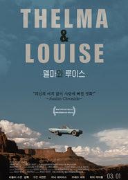 델마와 루이스 포스터