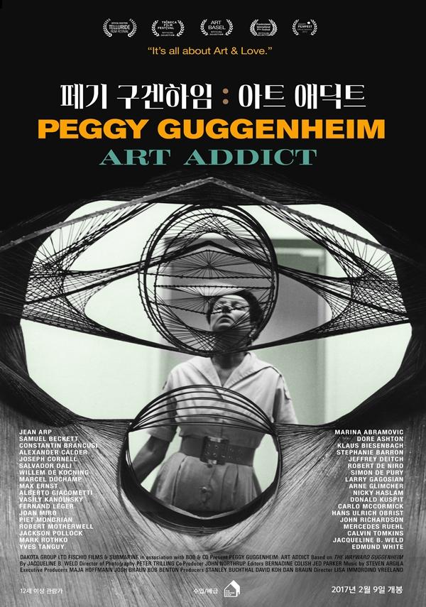 페기 구겐하임: 아트 애딕트 포스터 새창