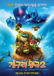 개구리왕국 2 포스터