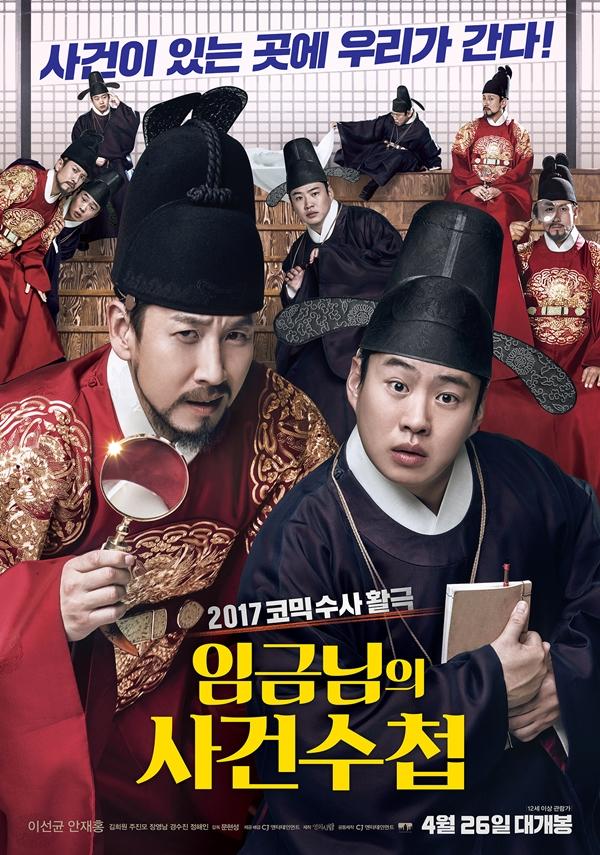임금님의 사건수첩 포스터 새창