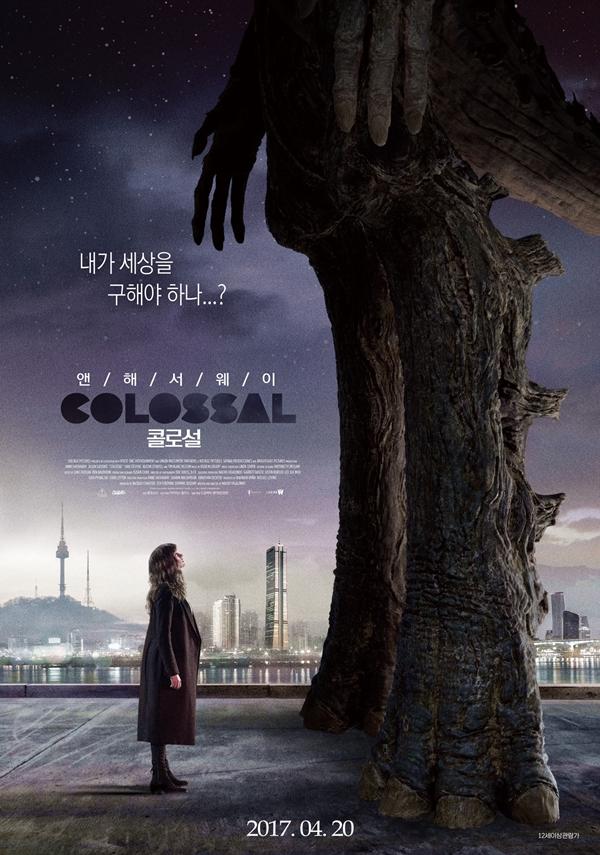 콜로설 포스터 새창