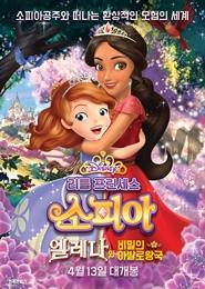 리틀 프린세스 소피아: 엘레나와 비밀의 아발로 왕국  포스터
