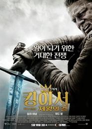 킹 아서: 제왕의 검 포스터