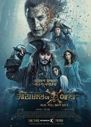 캐리비안의 해적: 죽은 자는 말이 없다 포스터