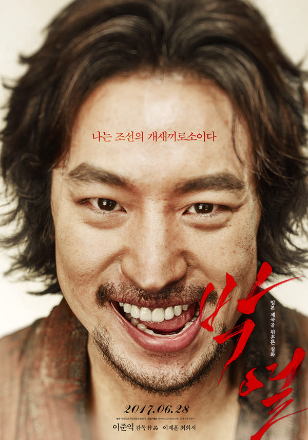 박열 포스터 새창