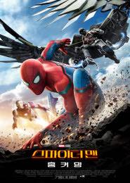스파이더맨: 홈커밍 포스터