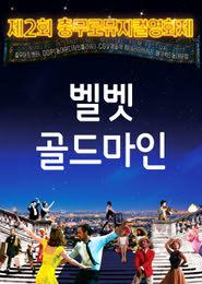 (CHIMFF2017)벨벳 골드마인 포스터
