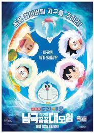 극장판 도라에몽-진구의 남극 꽁꽁 대모험 포스터