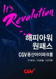 해피아워원패스(군함도) 포스터