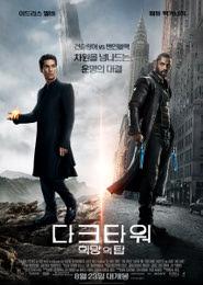 다크타워: 희망의 탑 포스터