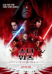 스타워즈-라스트 제다이 포스터