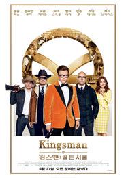 킹스맨: 골든 서클 포스터