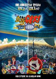 극장판 요괴워치: 하늘을 나는 고래와 더블세계다냥! 포스터