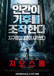 지오스톰 포스터