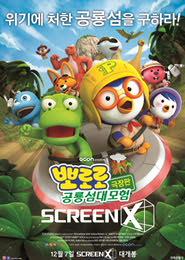 뽀로로 극장판 공룡섬 대모험 포스터