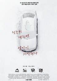 스노우맨 포스터