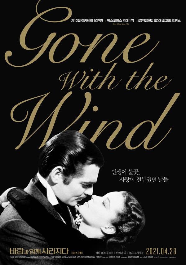 바람과 함께 사라지다 포스터
