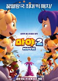 마야2 포스터
