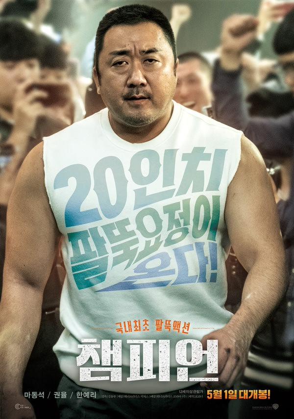 챔피언 포스터 새창