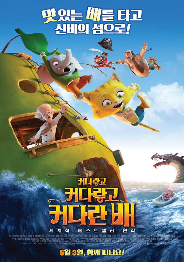 커다랗고 커다랗고 커다란 배 포스터 새창