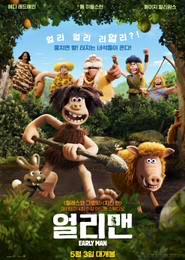 얼리맨 포스터