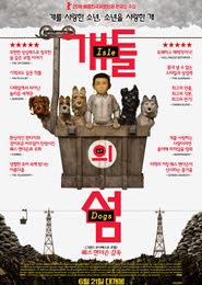 개들의 섬 포스터