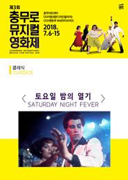 (CHIMFF2018)토요일 밤의 열기 포스터