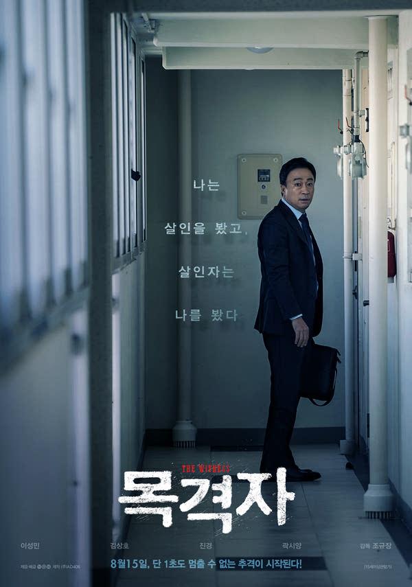 목격자 포스터 새창
