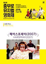 (CHIMFF2018)헤어스프레이(2007) 포스터