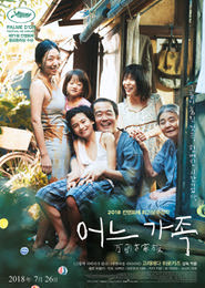 어느 가족 포스터