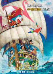 극장판 도라에몽-진구의 보물섬 포스터