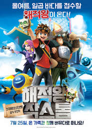 해적왕 작스톰 포스터