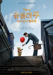 곰돌이 푸 다시 만나 행복해 포스터