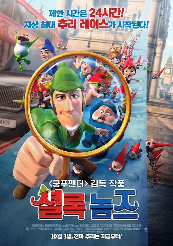 셜록 놈즈 포스터 새창