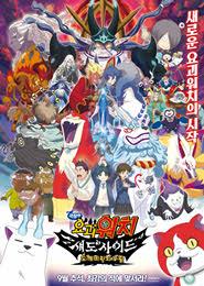 극장판 요괴워치 섀도사이드-도깨비왕의 부활 포스터