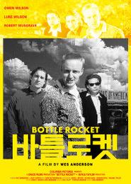 바틀 로켓 포스터