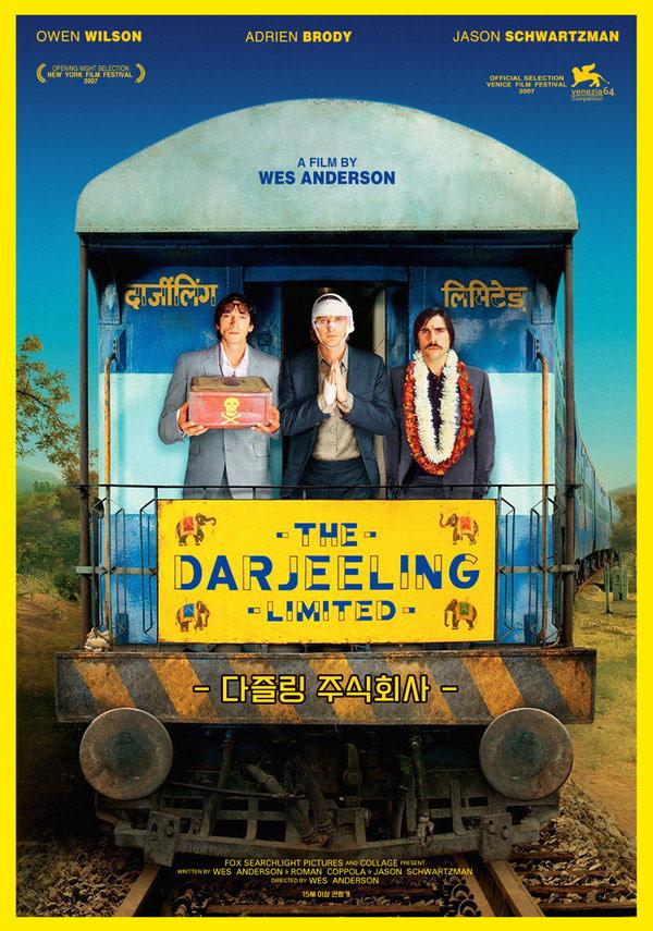 다즐링 주식회사 포스터 새창