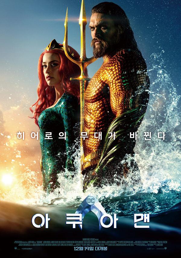 아쿠아맨 포스터 새창