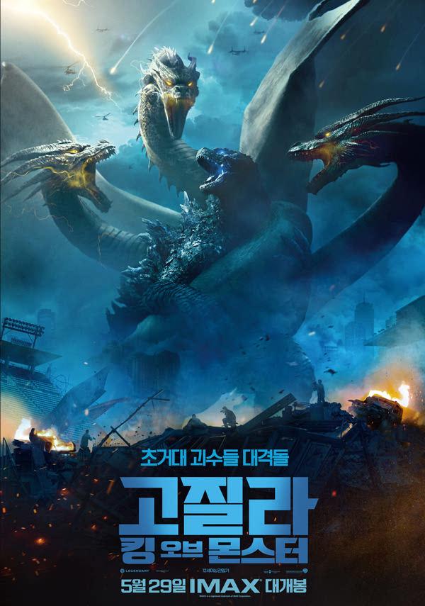 고질라 킹 오브 몬스터 포스터 새창