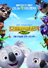 모험왕 블링키 포스터